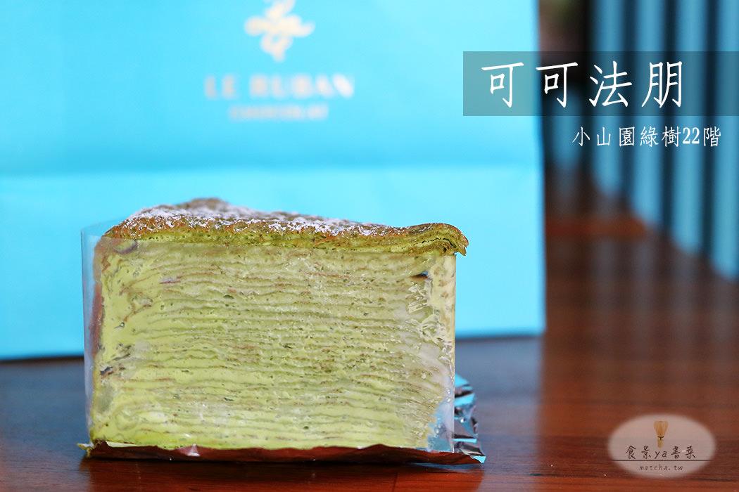 【甜點】台北大安-可可法朋Le Ruban Chocolat。新推出的抹茶千層蛋糕,法朋也有喔/捷運信義安和站