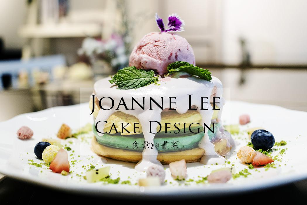 【甜點】台北大安-Joanne Lee Cake Design。隱藏版彩虹鬆餅,少女甜點登場/捷運忠孝敦化站