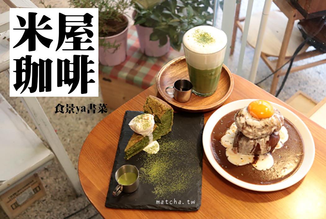 【複合式】台北大安-米屋珈啡,邪惡的熔岩起司咖哩及抹茶半熟蛋糕就在這!/捷運信義安和站