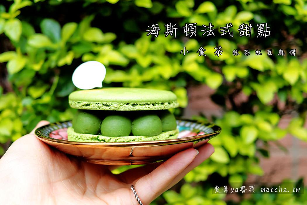 【甜點】高雄鳳山(宅配)-海斯頓法式甜點。特色馬卡龍製作,送禮的好選擇