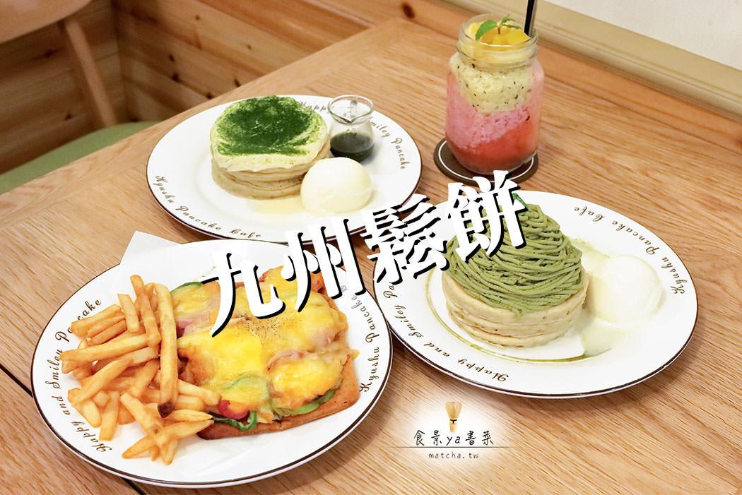 台北甜點||九州鬆餅。來自日本的好味鬆餅,台灣獨家抹茶蒙布朗鬆餅/捷運市政府站