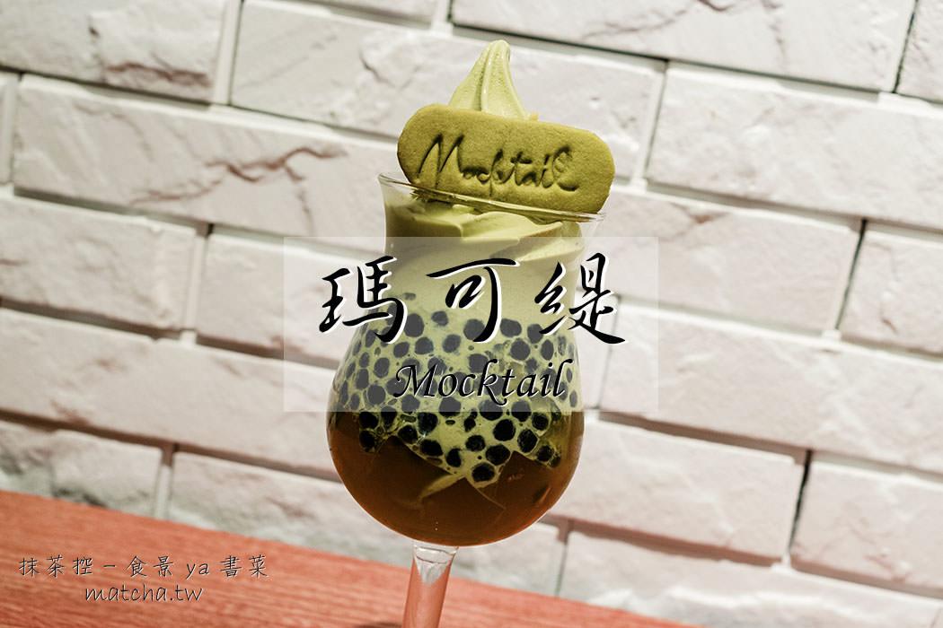 【複合式】新北中和-瑪可緹。春水堂品牌,有霜淇淋+珍珠冰品!