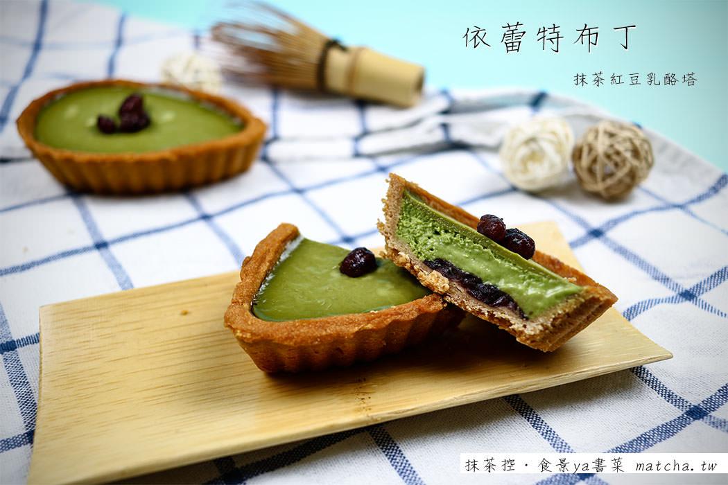 【抹茶】台南安平(宅配)-依蕾特布丁,季節限定抹茶紅豆乳酪塔