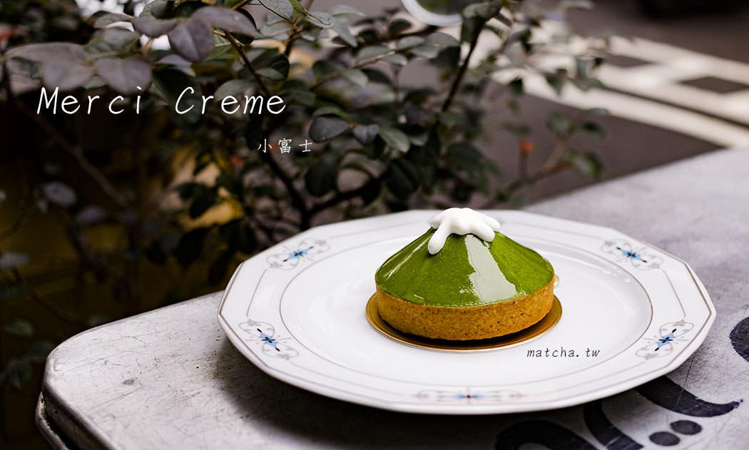 【甜點】新北板橋-Merci créme。板橋的文青咖啡廳,質感甜點/捷運板橋站