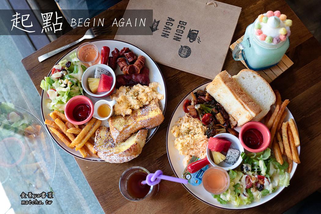 【早午餐】新北板橋-起點CAFE。在早午餐一級戰區中,大排長龍的Brunch/捷運板橋站