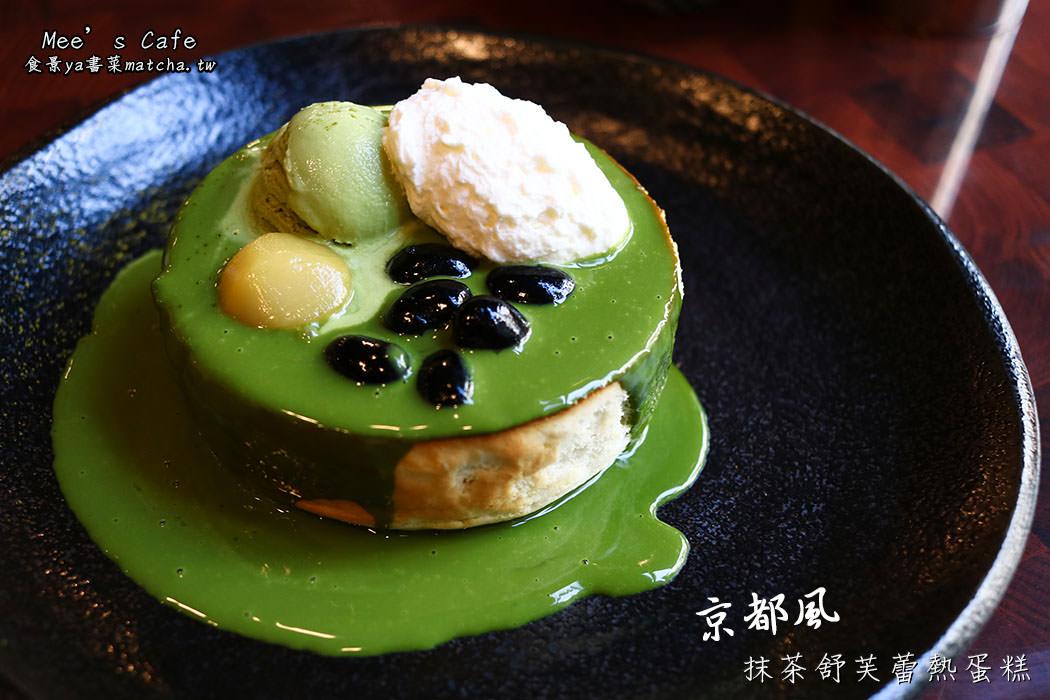 【複合式】台北大安-Mee's Cafe。銷魂的抹茶舒芙蕾熱蛋糕/捷運國父紀念館站