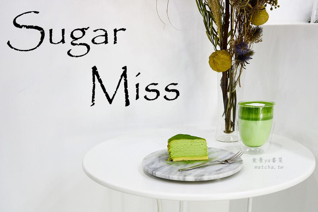 台北抹茶千層|Sugar Miss。純白色大理石風,IG熱門打卡點