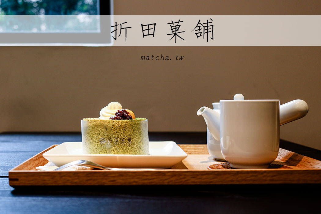 【甜點】台北大安-折田菓舖。日本主廚的美味甜點/捷運忠孝復興站