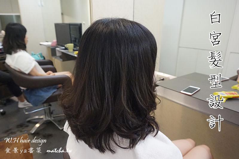 【美髮】台北大安-白宮髮型設計。新髮型新氣象,台北東區髮廊/忠孝復興站
