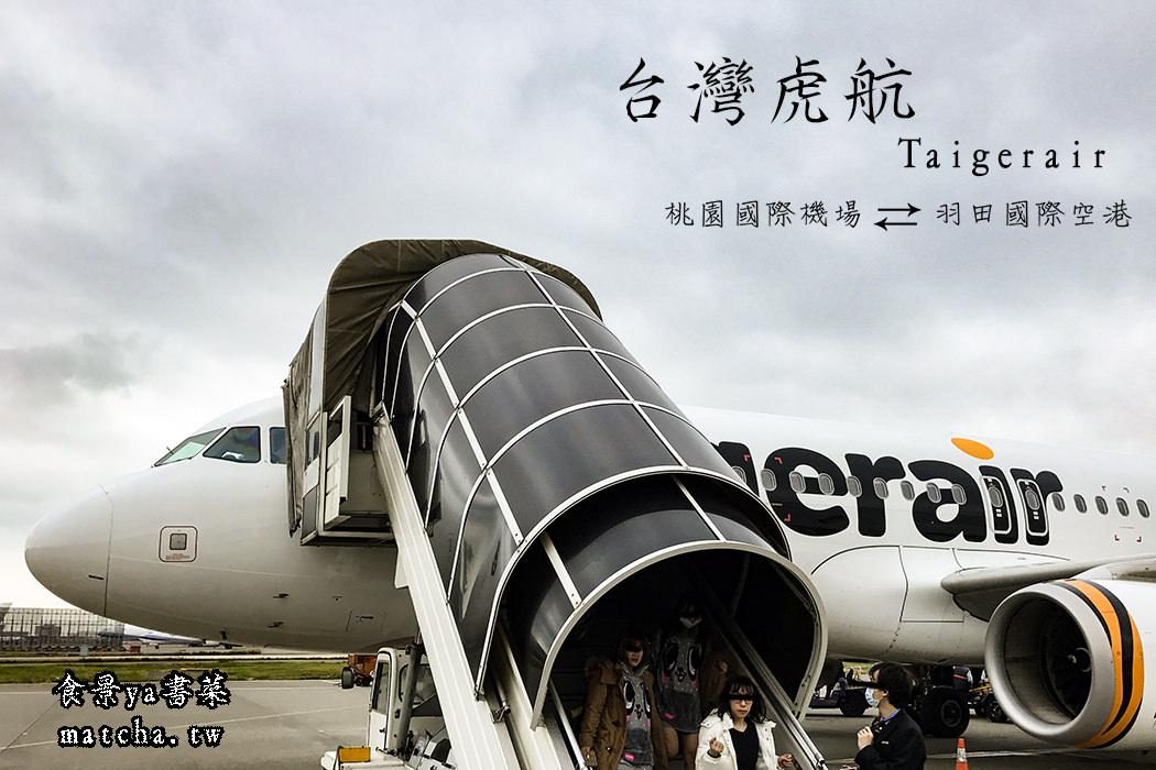 台灣虎航 Tigerair |班機搭乘經驗談✈️桃園國際機場TPE⇄羽田國際空港HND✈️