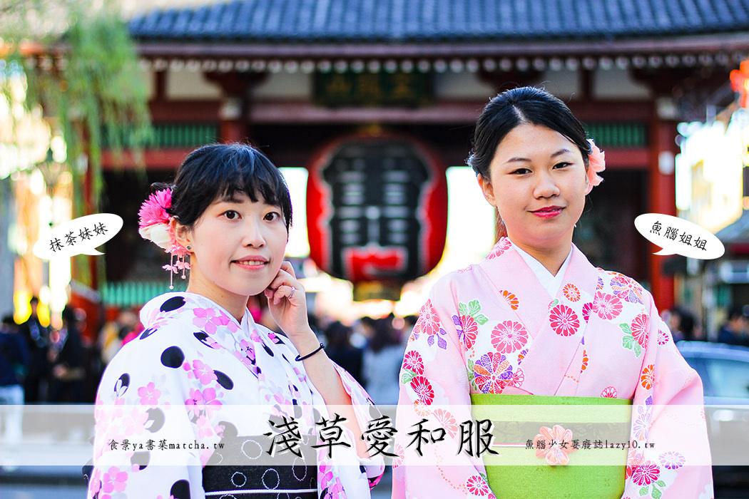 東京淺草和服|淺草愛和服。一日和服體驗,觀光客的淺草行程
