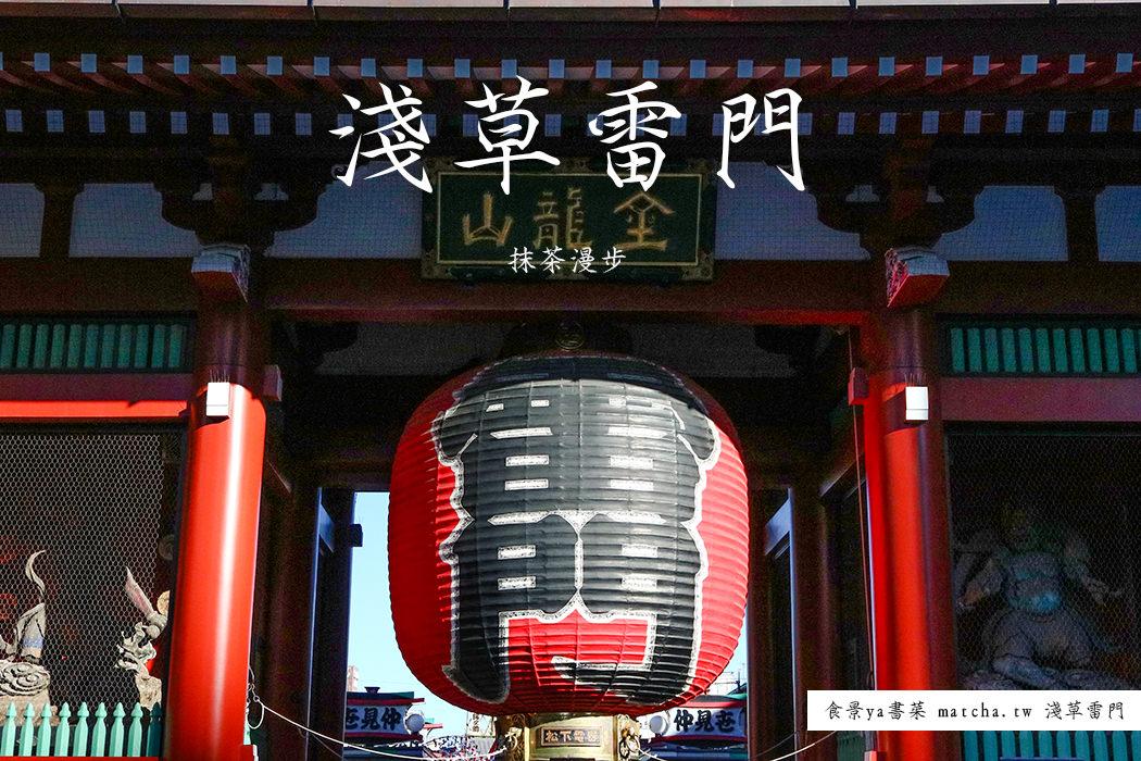 東京旅遊|淺草寺x雷門一日散策。與抹茶漫步