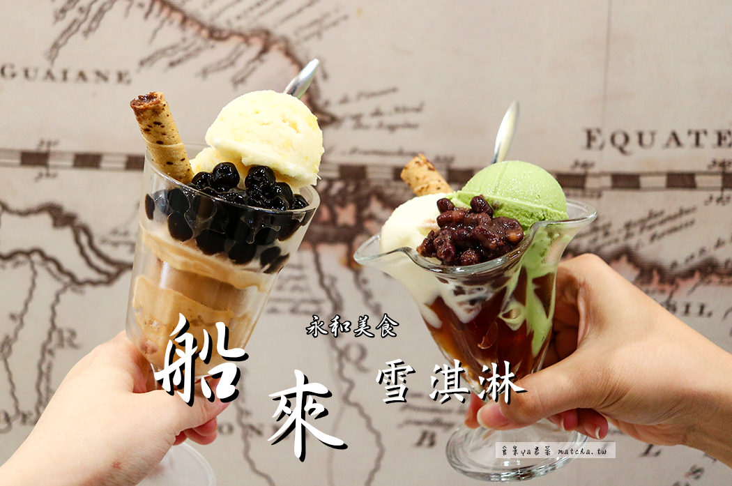 【冰品】新北永和-船來雪淇淋。一杯只要四十元的高CP值聖代,有抹茶口味/捷運永安市場