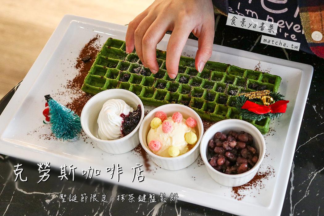 台北咖啡廳|克勞斯咖啡店,聖誕限定抹茶鍵盤鬆餅及蘇打綠拉花卡布奇諾