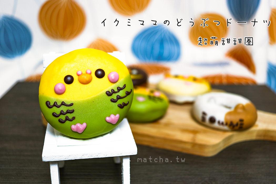 東京甜甜圈|イクミママ ikumimama 。ことりカフェ上野店也能吃到