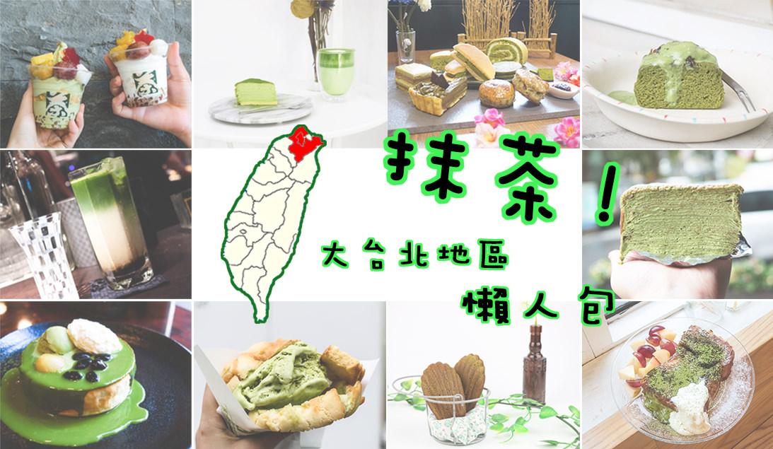 【台北抹茶懶人包】台北、新北 抹茶懶人包。依捷運站、地區分類(17.03.12更新)