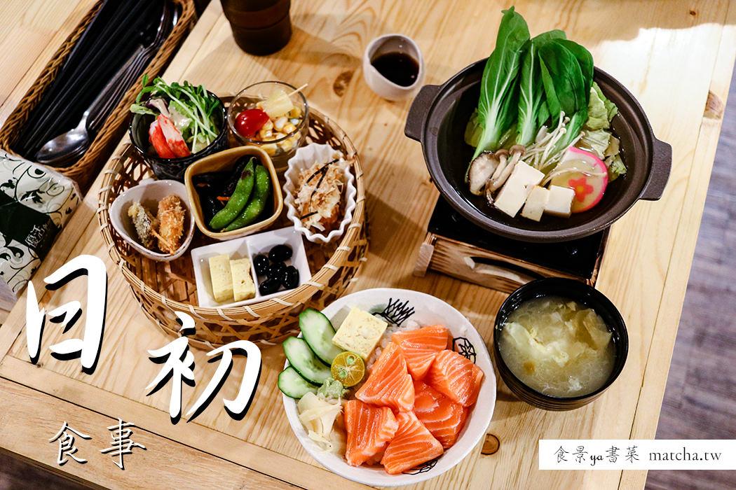 【日式】新北永和-日初食事。永和日本料理,定食附餐一整簍太豐盛!/捷運頂溪站