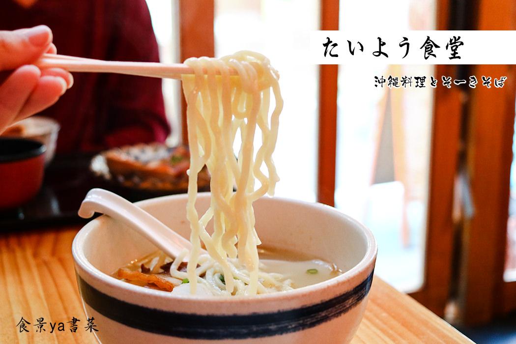 【日式】日本東京-たいよう食堂。在東京吃沖繩料理居酒屋/自由が丘