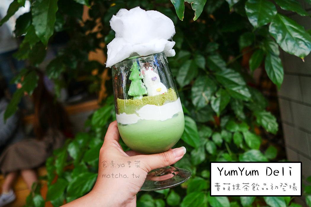 【早午餐】台北大安-YumYum Deli。超萌的抹茶飲品新登場/捷運忠孝敦化