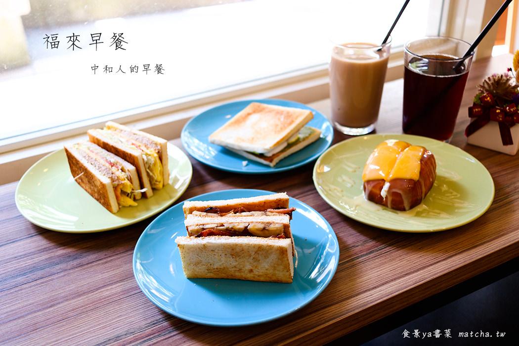 【早午餐】新北中和-福來早餐。早餐也要吃份抹茶棉花糖吐司/中和環球美食