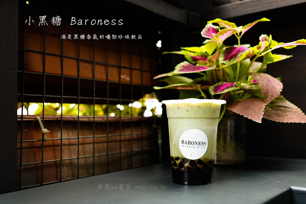 【飲品】台北松山-小黑糖。濃厚黑糖香的嚼勁珍珠/捷運小巨蛋站