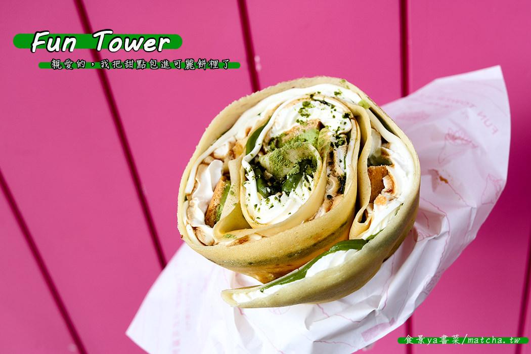 【甜點】台北中正-Fun Tower 日式可麗餅 師大店。可麗餅竟然夾有抹茶乳酪塔/捷運台電大樓