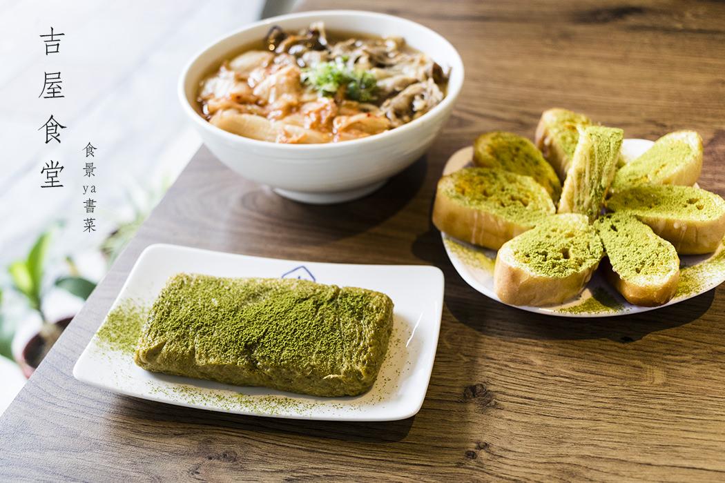 【日式】台北中正-吉屋食堂。平價日式料理,還有抹茶玉子燒、銀絲卷/捷運古亭站