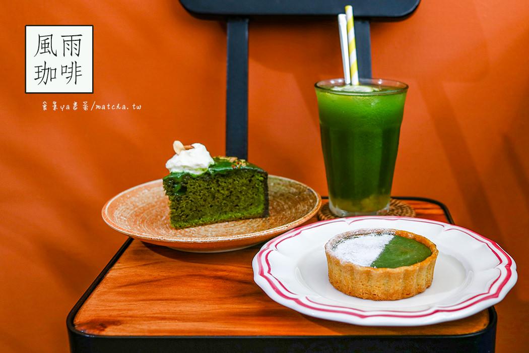 【甜點】桃園市區-風雨珈啡。女孩約會聚餐場所,多種抹茶甜點/桃園火車站