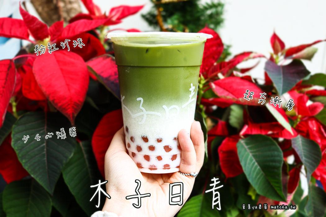 【飲料】台北大安-木子日青 日嚐專賣店。粉色珍珠飲品/捷運科技大樓