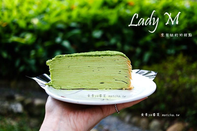Lady M |時尚紐約甜點外帶店於晶華酒店開幕!