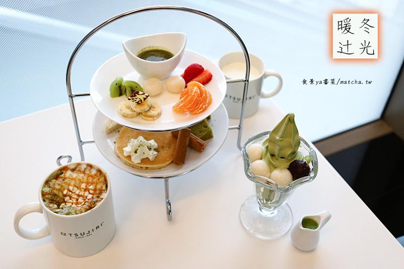 台北抹茶|辻利茶舗 Tsujiri。與你相聚的暖冬辻光