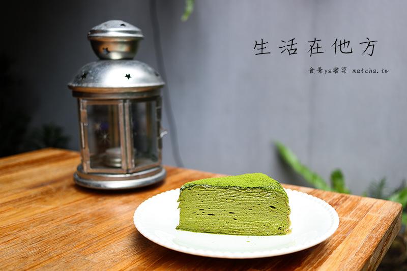 台北咖啡廳|生活在他方。書香世界中的抹茶千層蛋糕