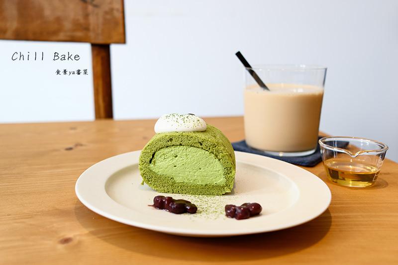 高雄甜點|Chill bake。駁二旁純白小屋,飽滿抹茶蛋糕卷/捷運鹽埕埔站