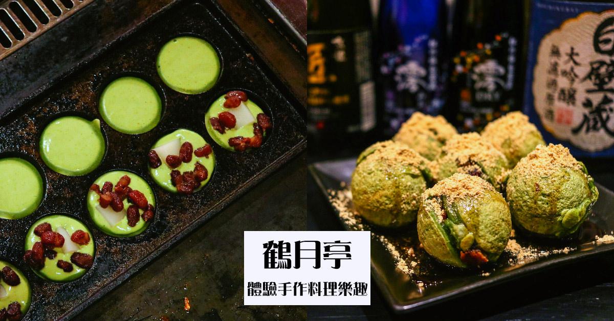 高雄日式|鶴月亭。體驗自己手作日式料理/捷運凹子底站