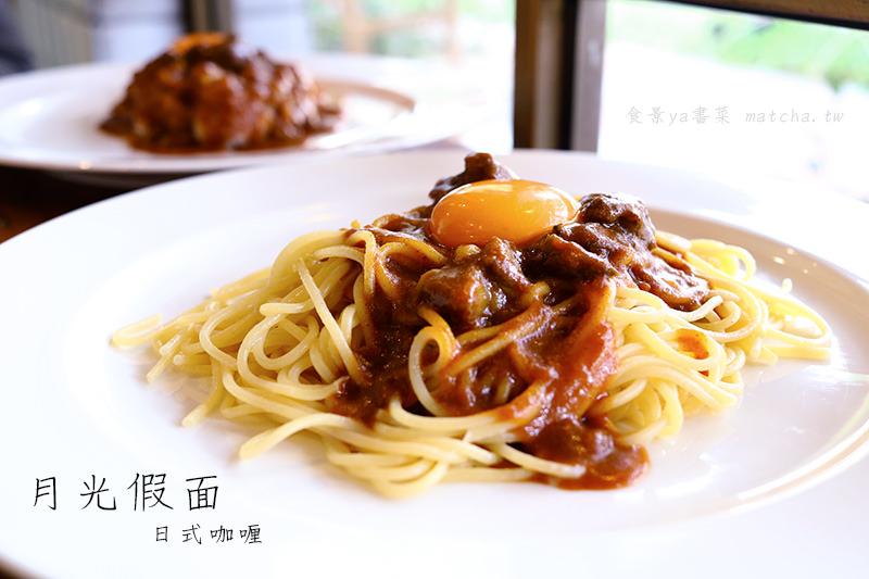 【日式】台北大安-月光假面。師大旁的美味日式咖哩/捷運台電大樓