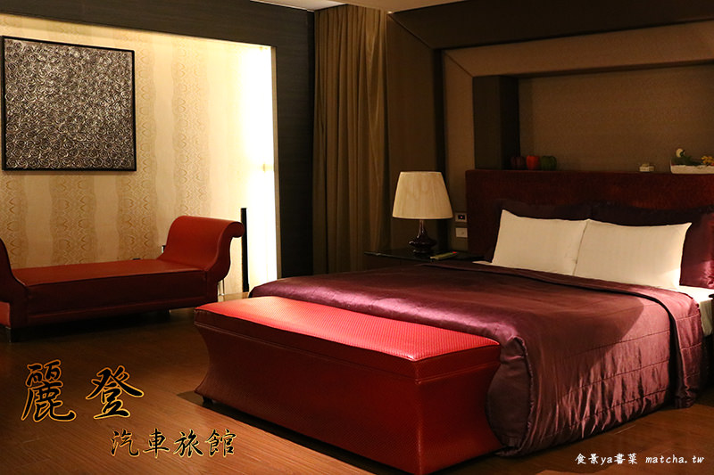 高雄住宿|麗登精品汽車旅館。豪華中的浪漫柔情,小蜜月首選住宿
