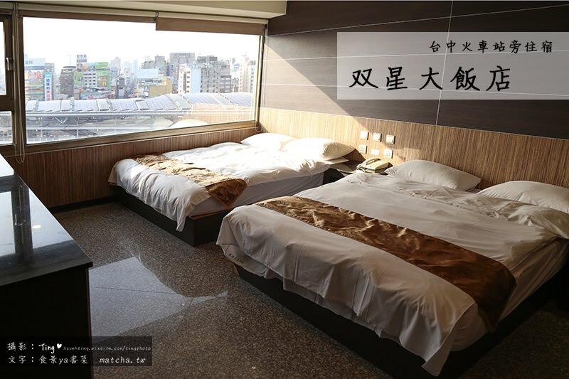 【住宿】台中東區-双星大飯店。台中火車站旁飯店住宿,距離步行三分鐘