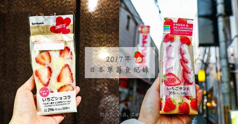 【日本草莓】春冬季去日本不可錯過!2017年草莓食紀錄。美味的草莓三明治