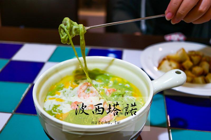 【異國】台中西區-波西塔諾義式小館。特色抹茶起士火鍋