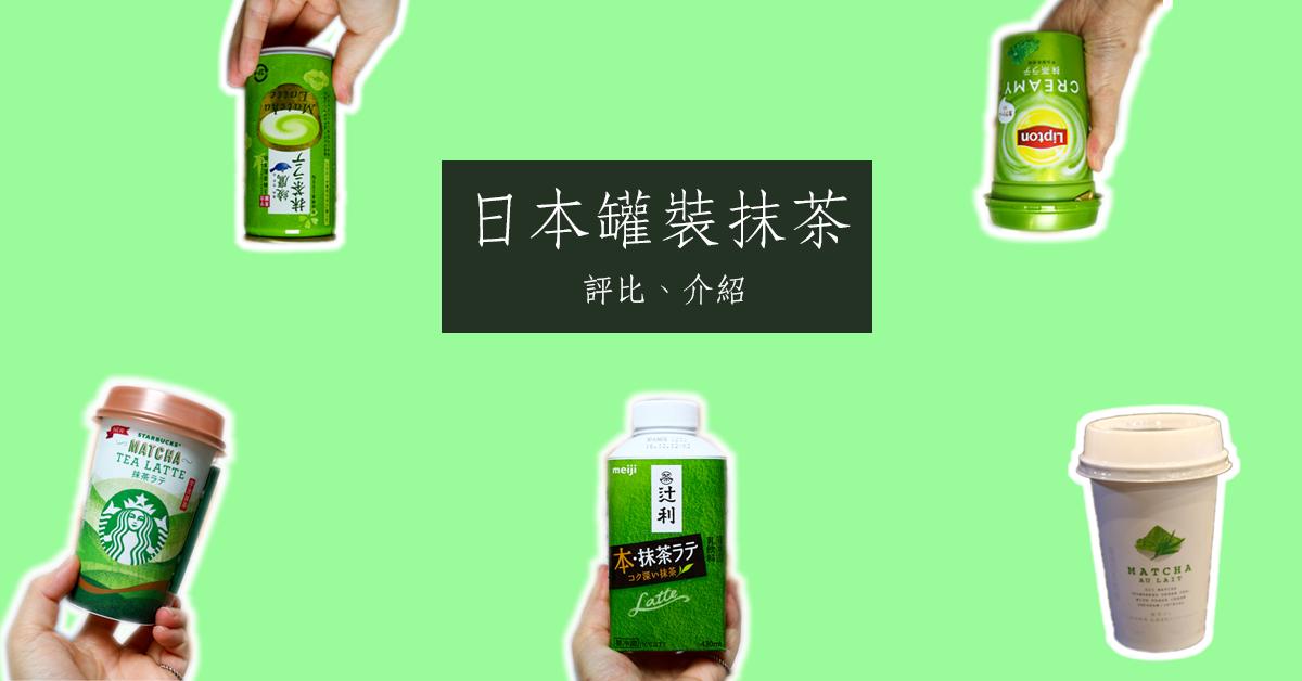 【抹茶】日本罐裝抹茶奶類飲料蒐集/便利商店的7款抹茶