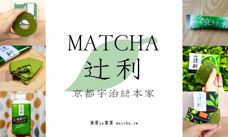 日本抹茶伴手禮|辻利 X 片岡物產。日本的辻利食紀錄