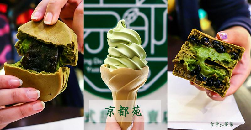 高雄抹茶||京都苑 日式甜點專賣/捷運三多商圈站