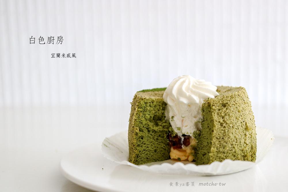 宜蘭甜點||白色廚房。淡淡抹茶香的米戚風蛋糕
