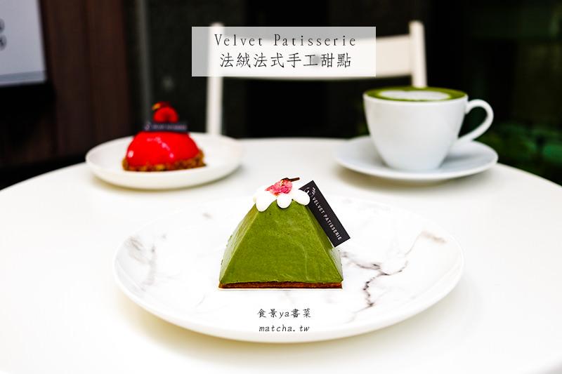 高雄甜點|Velvet Patisserie 法絨法式手工甜點。美術館旁的甜點店