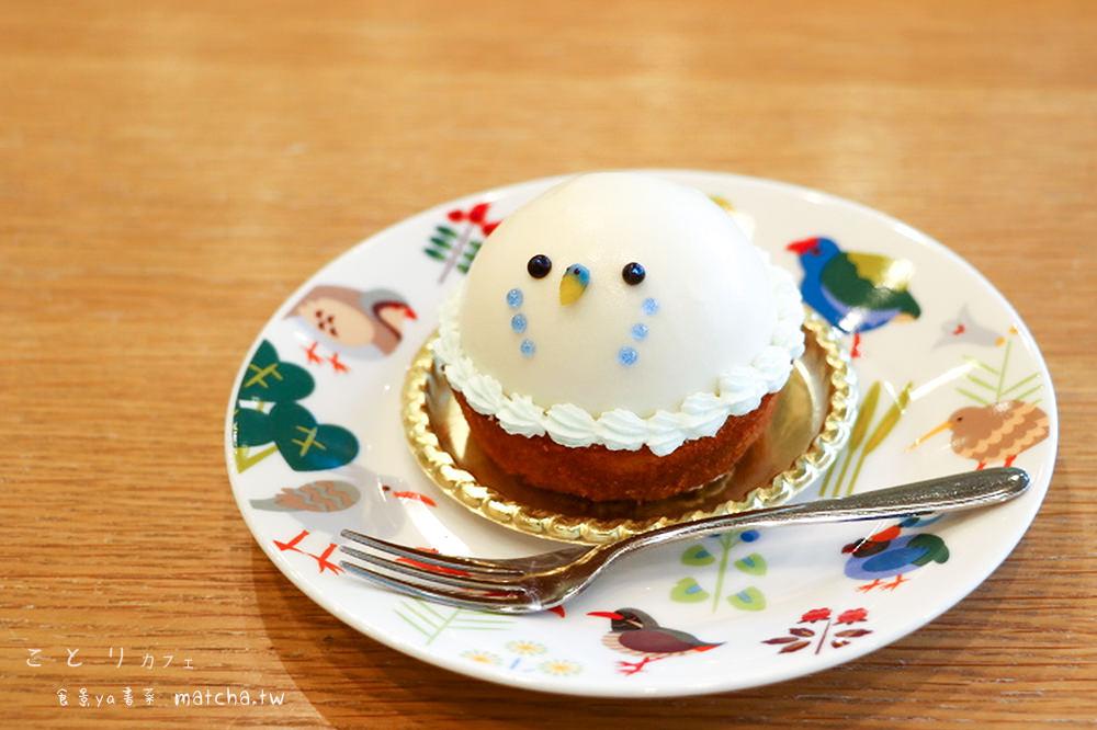 大阪鸚鵡咖啡廳|ことりカフェ心斎橋。鸚鵡造型甜點,能與巴丹互動