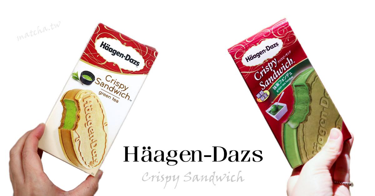 哈根達斯Häagen-Dazs|| 抹茶款奇脆雪酥 Crispy Sandwich