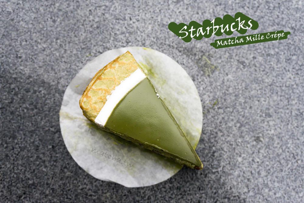 【星巴克】抹茶千層薄餅Matcha Mille Crépe。2017年新品上市
