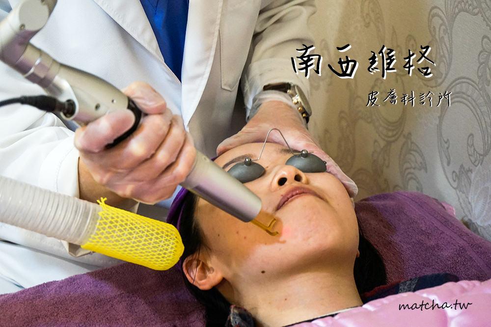 【醫美】台北中山-南西維格皮膚科診所。PicoWay皮秒雷射