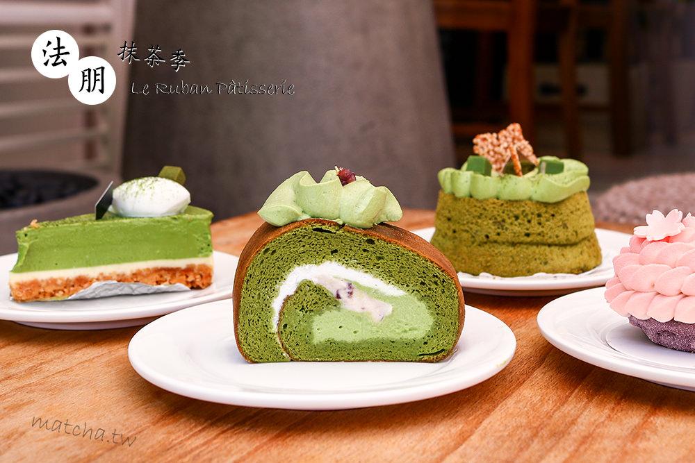【抹茶】台北大安-法朋烘焙甜點坊 Le Ruban Pâtisserie。抹茶季一期一會限定
