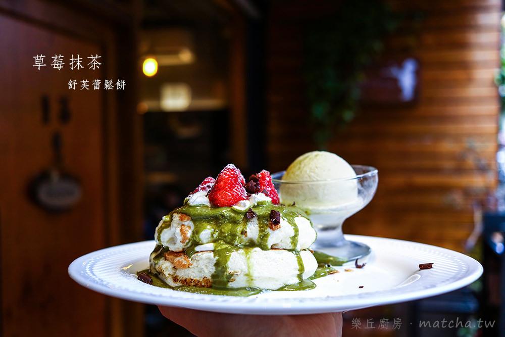 台中複合式餐廳|樂丘廚房。抹茶草莓口味的邪惡舒芙蕾鬆餅